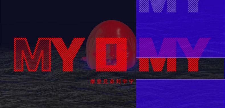 摩登兄弟刘宇宁《My O My》歌词版MV