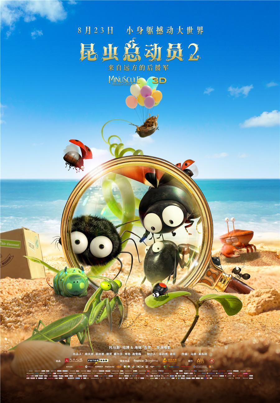 《昆虫总动员2-来自远方的后援军》发布终极海报