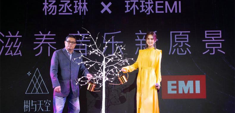 杨丞琳出道20年签约环球EMI 全新专辑筹备中