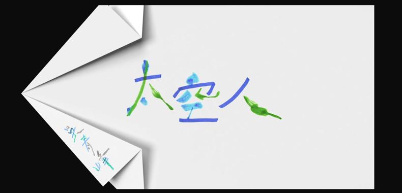 吴青峰《太空人》歌词版MV上线