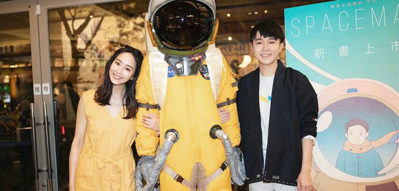 """一起降临吴青峰专属""""奇幻星球"""" 《太空人》MV上线"""