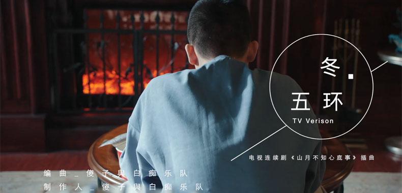 傻子�c白痴蔡维泽《冬五环(TV Version)》剧情版MV