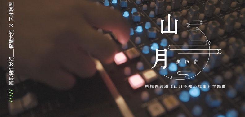 焦迈奇《山月》剧情版MV