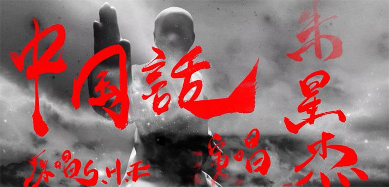 朱星杰《中国话》歌词版MV
