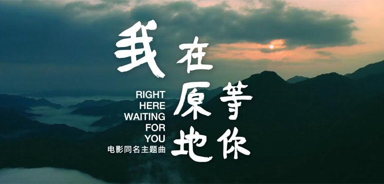 吴青峰《我在原地等你》剧情版MV上线