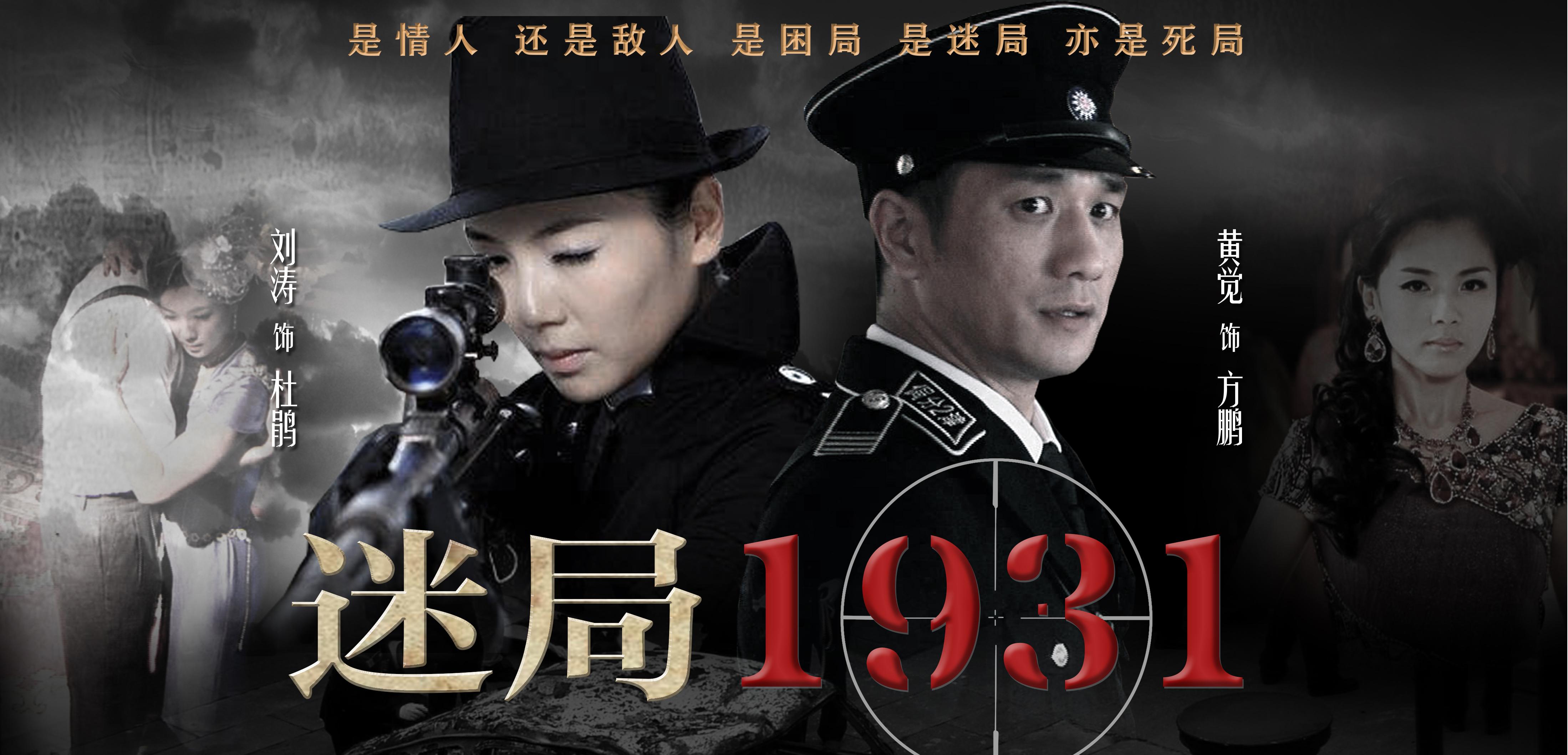 《迷局1931》刘涛领衔湖北开播 颠覆形象无间游走