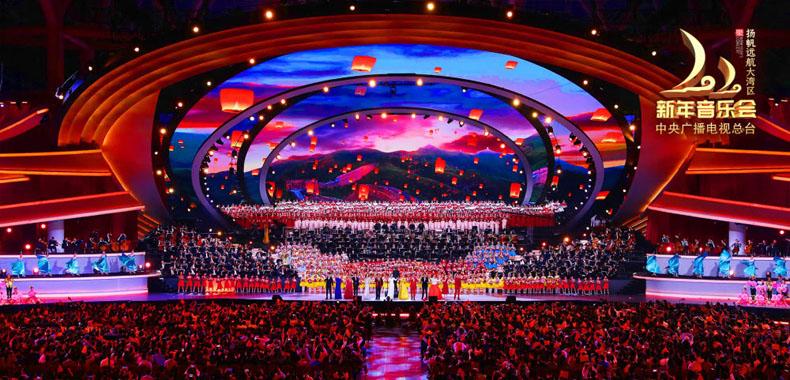 《2020新年音乐会―扬帆远航大湾区》奏响粤港澳大湾区盛世华章