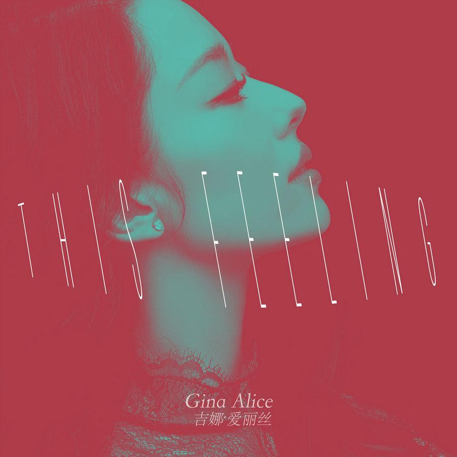 吉娜·爱丽丝全新唱作单曲《This Feeling》全网正式上线