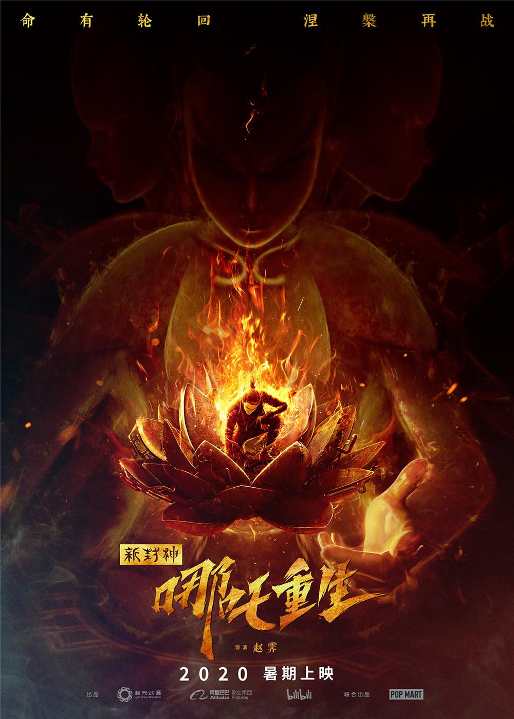 """《新封神:哪吒重生》曝光""""浴火重生""""版概念海报,宣布强势进军2020年暑期档"""