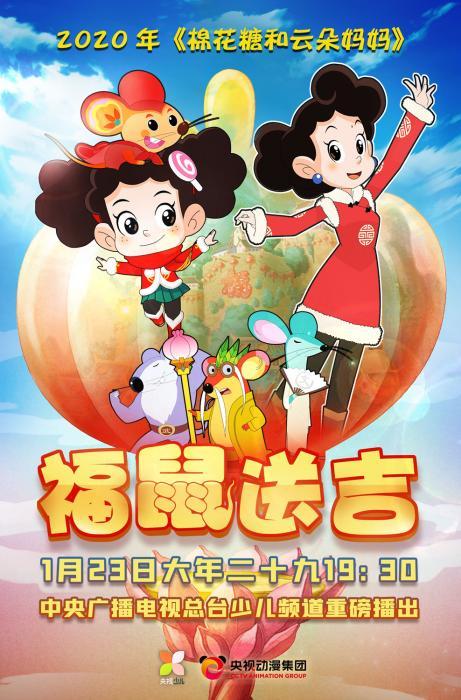 两部贺岁动画片将开播 大头儿子、棉花糖搭档萌鼠