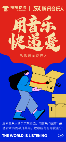 京东物流携手腾讯音乐人 歌词快递盒致敬最美逆行人