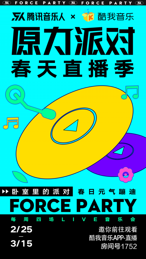 """腾讯音乐人携手酷我音乐共同推出""""原力派对春天直播季""""特别节目"""