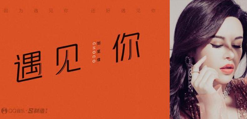 刘至佳新歌《遇见你》春日上线 友情力量温暖人心