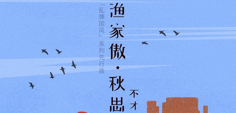 《渔家傲・秋思》国风歌手不才与国乐戏曲大师碰撞,串联国风之美