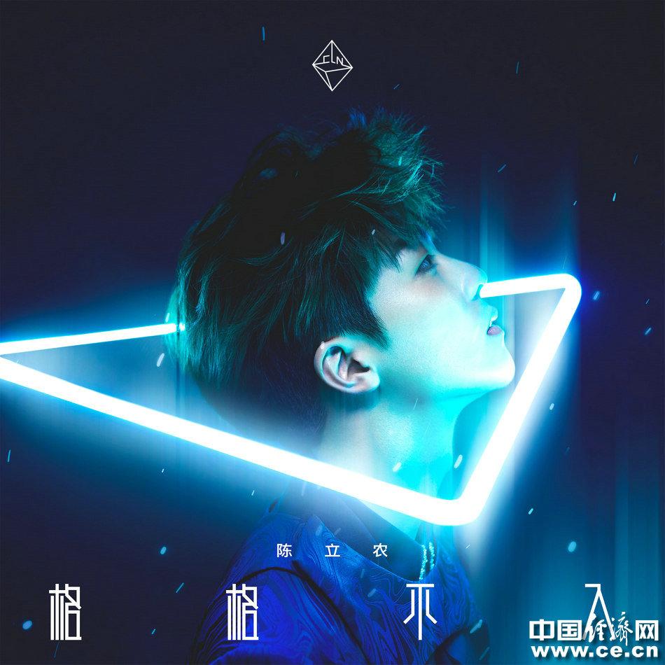 陈立农首张个人专辑《格格不入》记者会 徐佳莹惊喜现身力挺