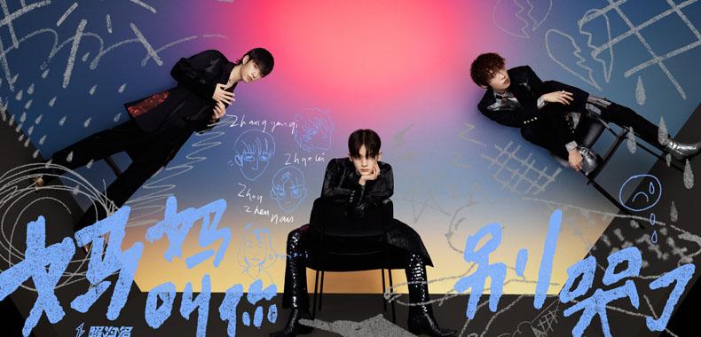 R1SE首次发布小分队单曲,多种风格的全能男团再升级