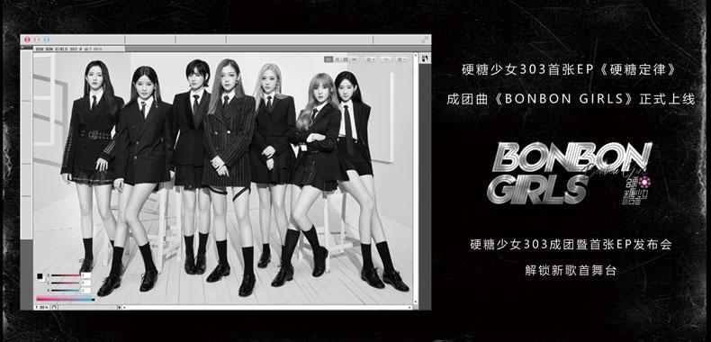 硬糖少女303首张EP《硬糖定律》上线 BONBON GIRLS表达硬糖态度
