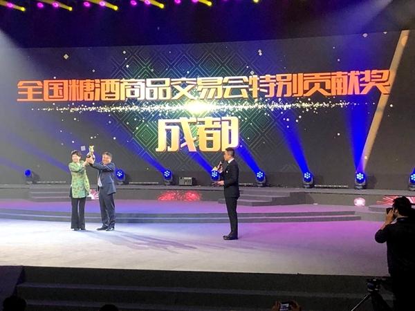 """成都荣获""""全国糖酒商品交易会城市特别贡献奖"""""""