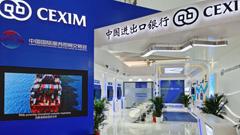 中国进出口银行1.jpg