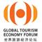 世界旅游经济论坛