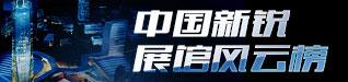 中国新锐展馆风云榜