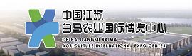 江苏白马农业国际博览中心