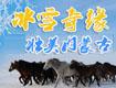 冰雪奇缘 壮美内蒙古