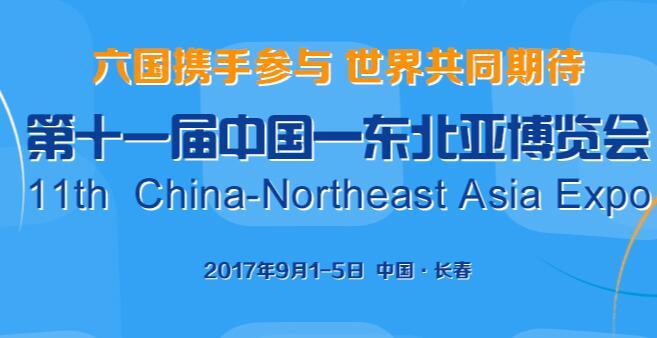 【专题】第十一届中国―东北亚博览会