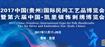 【专题】2017中国(贵州)国际民间工艺品博览会