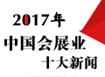 【专题】2017年中国会展业十大新闻