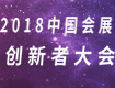 【专题】2018中国会展创新者大会