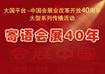 """【专题】打造""""大国平台"""",会展人寄语改革开放40年"""
