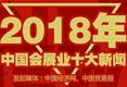 【专题】2018年中国会展业十大新闻