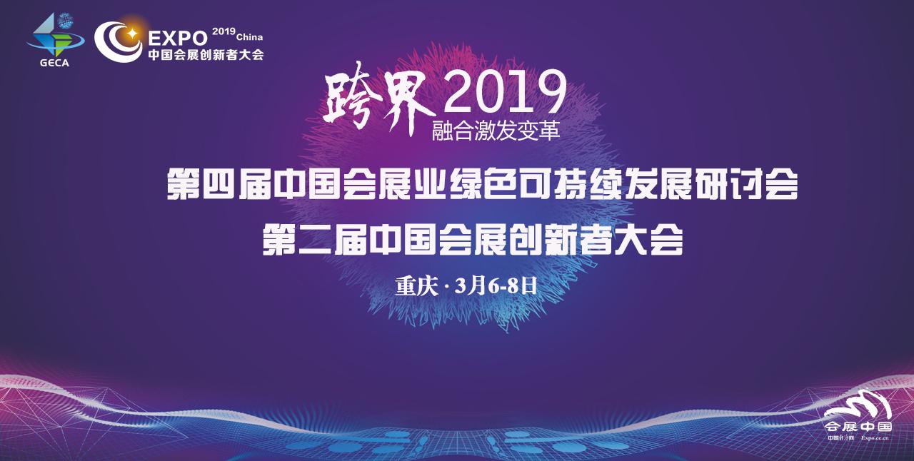 【专题】中国会展创新者大会