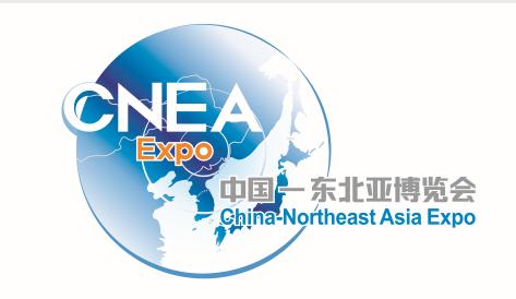 【专题】中国-东北亚博览会