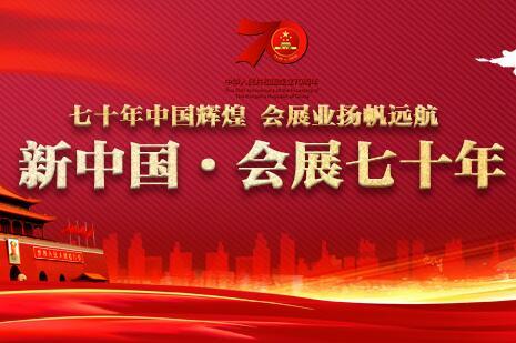 【专题】新中国・会展七十年