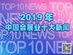 【专题】2019中国会展业十大新闻