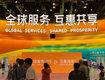 【专题】中国国际服务贸易交易会
