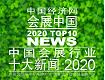 中国会展行业十大新闻・2020