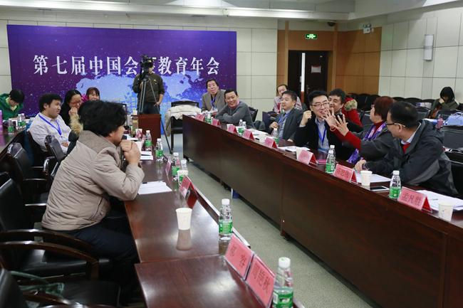 第七届中国会展教育年会.JPG