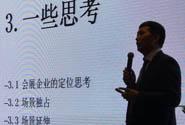 万涛:以跨界的大数据思维打造智能会展业