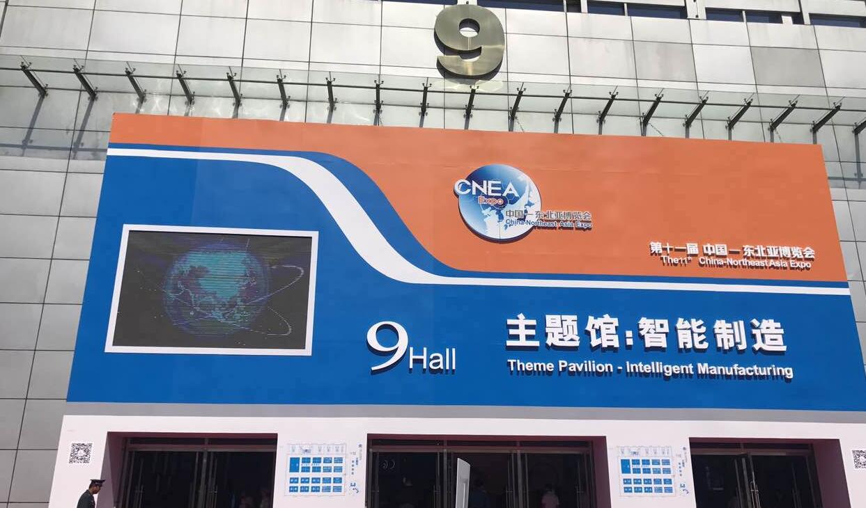 智能制造、经贸合作、创新体制成第十一届东北亚博览会三大亮点