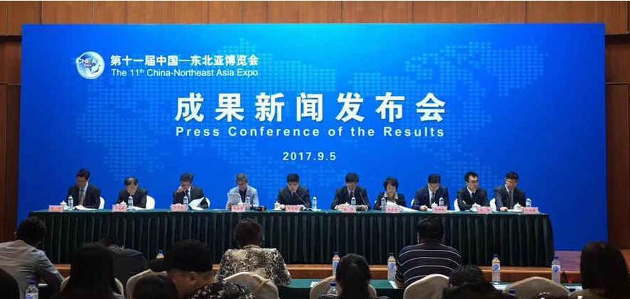 第十一届东北亚博览会对外贸易成交额同比增长4.5%