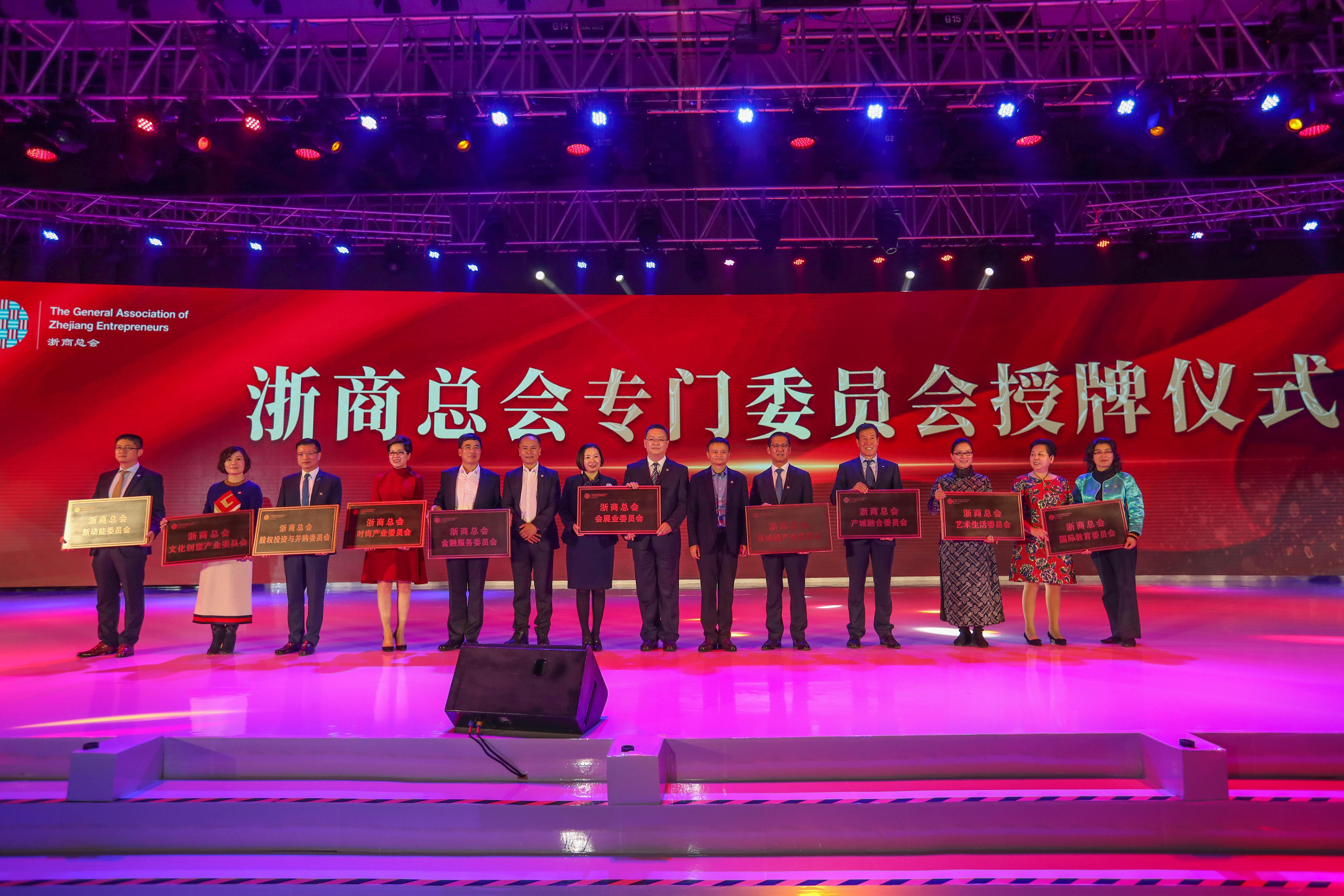 浙商总会会长马云为浙商总会会展业委员会授牌 (2).jpg