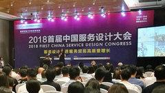 2018首届中国服务设计大会副本1.jpg
