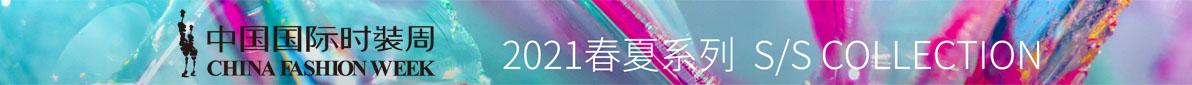 2021春夏中国国际时装周