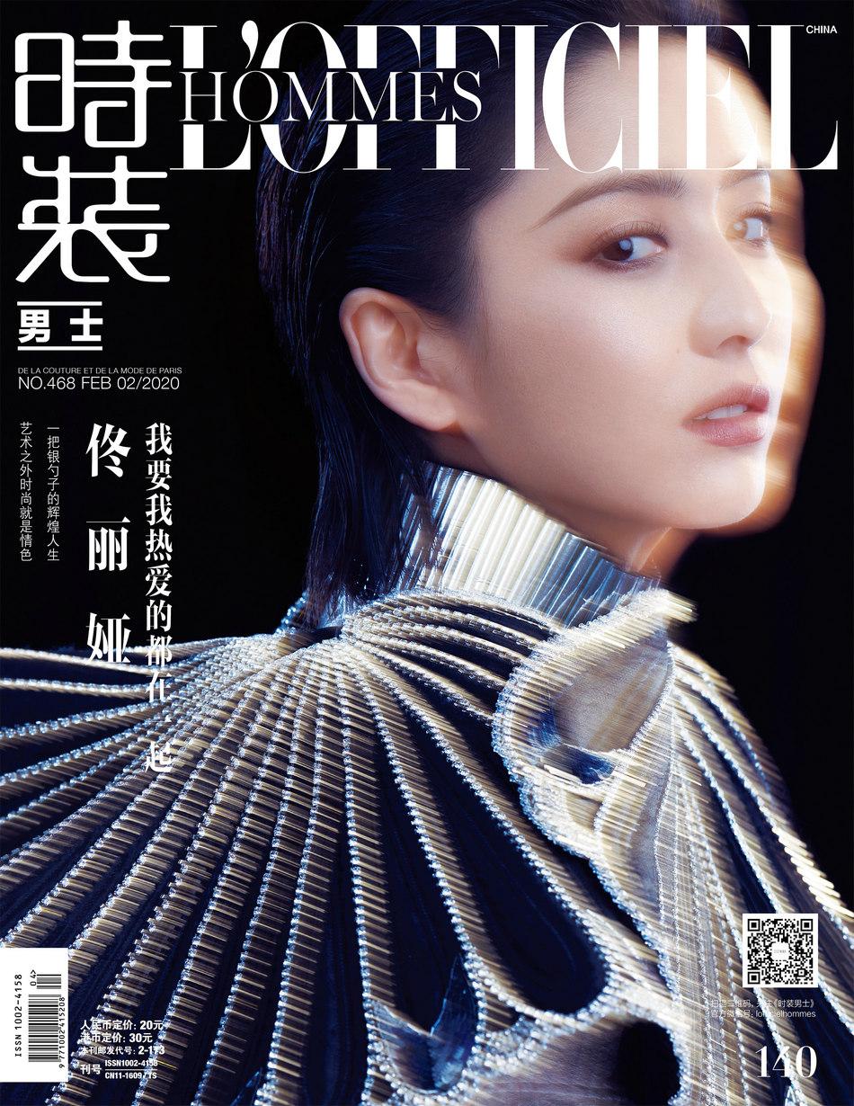 佟丽娅《时装男士L'OFFICIEL HOMMES》2月刊封面曝光,金属元素独特吸睛,未来感十足