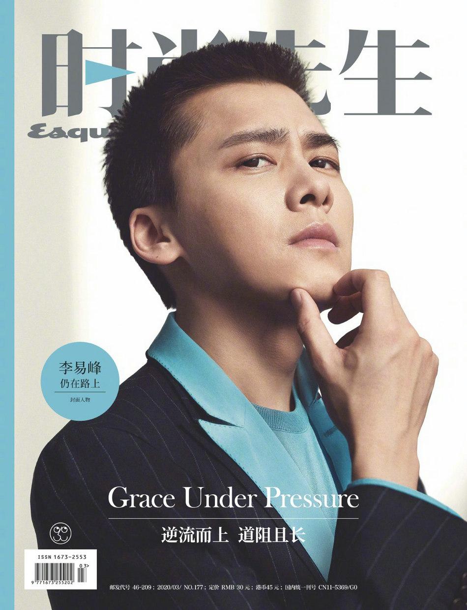 李易峰登《时尚先生》封面 彰显成熟魅力