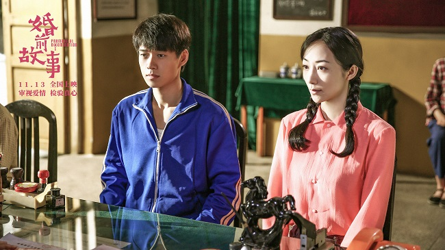 《婚前故事》定档11.13 和韩雪魏大勋一起接受爱的考验