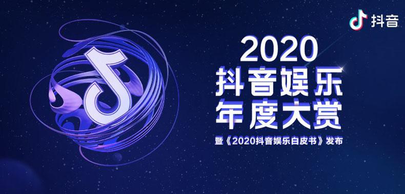 2020抖音娱乐年度大赏名单公布,《安家》《三十而已》等成抖音年度品质剧集